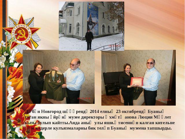 Түбән Новгород шәһәрендә 2014 елның 23 октябрендә Буаның туган якны өйрәнү м...