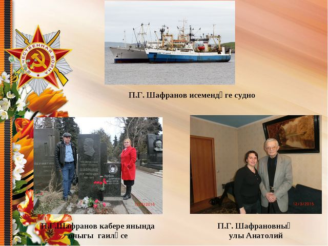 П.Г. Шафранов исемендәге судно П.Г.Шафранов кабере янында оныгы гаиләсе П.Г....