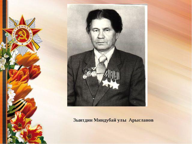 Зыятдин Миндубай улы Арысланов