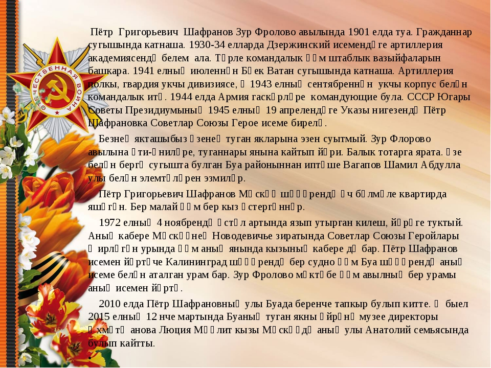 Пётр Григорьевич Шафранов Зур Фролово авылында 1901 елда туа. Гражданнар суг...