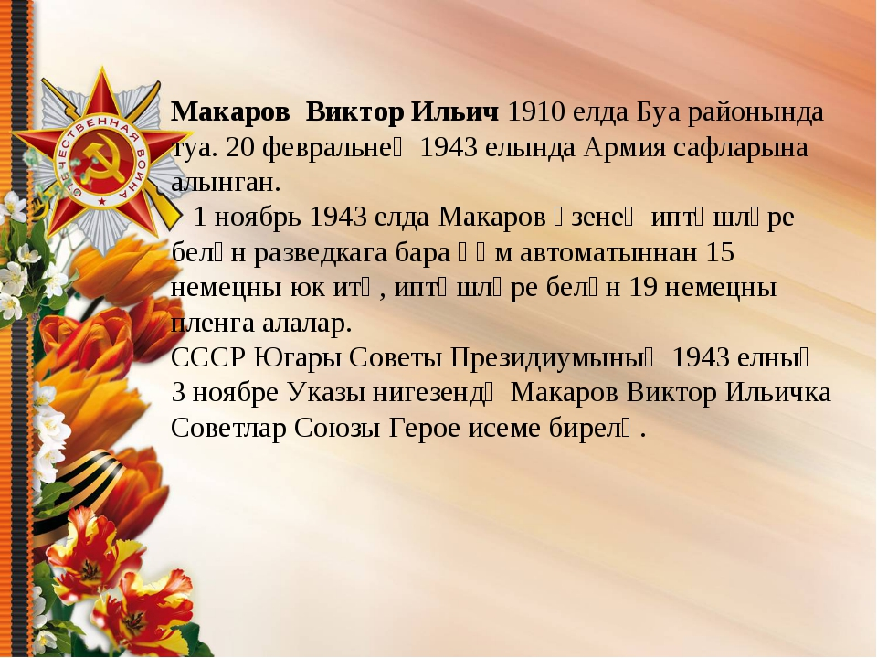 Макаров Виктор Ильич 1910 елда Буа районында туа. 20 февральнең 1943 елында А...