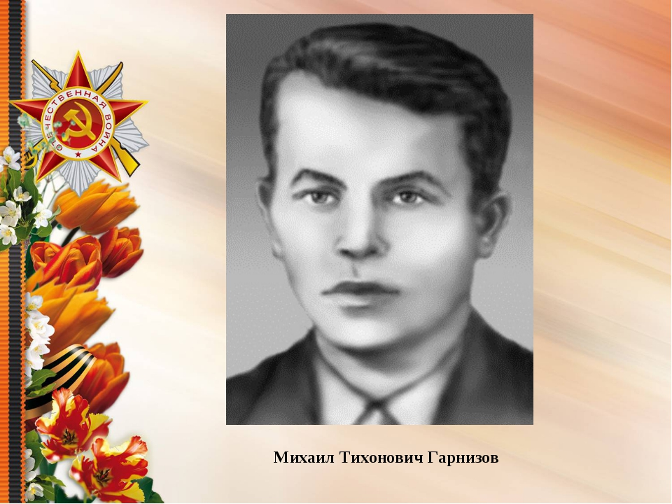 Михаил Тихонович Гарнизов