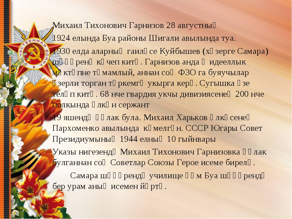 Михаил Тихонович Гарнизов 28 августның 1924 елында Буа районы Шигали авылында...