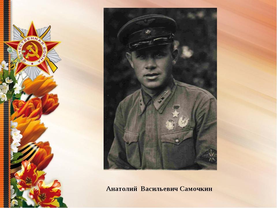Анатолий Васильевич Самочкин