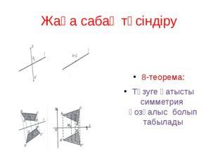 Жаңа сабақ түсіндіру 8-теорема: Түзуге қатысты симметрия қозғалыс болып табыл