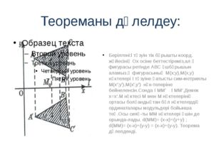 Теореманы дәлелдеу: Берілгені:l түзуін тік бұрышты коорд. жүйесінің Ох осіне