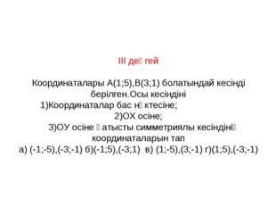 ІІІ деңгей Координаталары А(1;5),В(3;1) болатындай кесінді берілген.Осы кесін