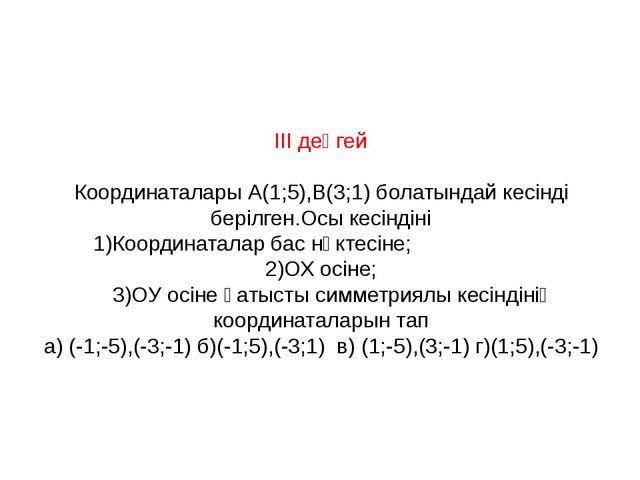 ІІІ деңгей Координаталары А(1;5),В(3;1) болатындай кесінді берілген.Осы кесін...