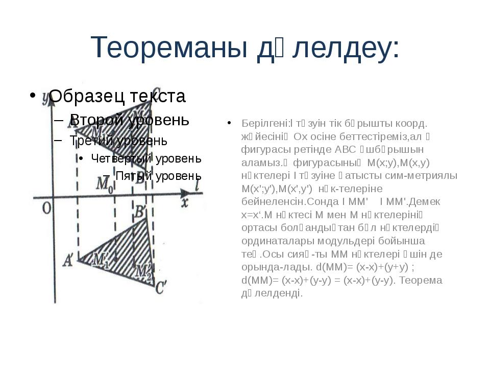 Теореманы дәлелдеу: Берілгені:l түзуін тік бұрышты коорд. жүйесінің Ох осіне...
