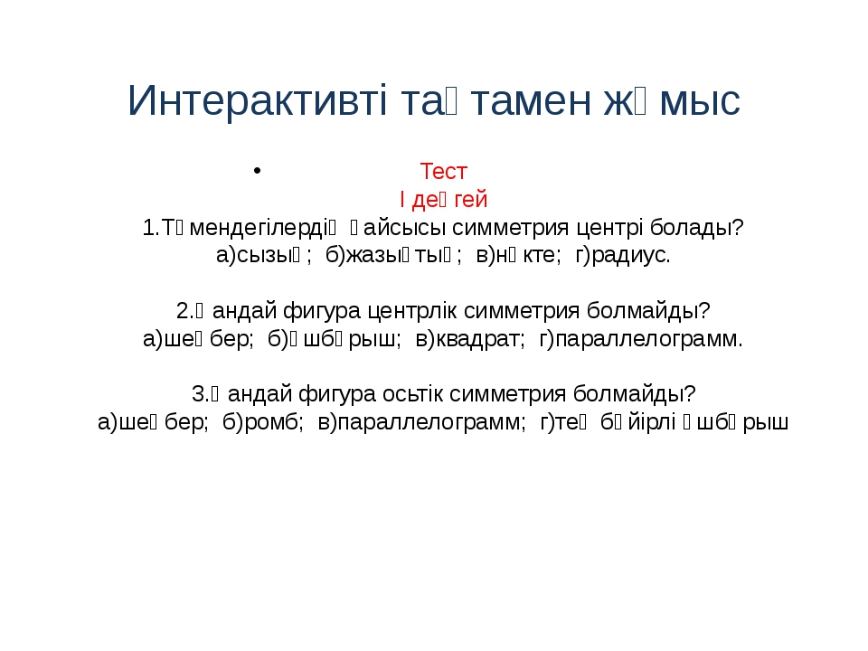 Интерактивті тақтамен жұмыс Тест І деңгей 1.Төмендегілердің қайсысы симметри...