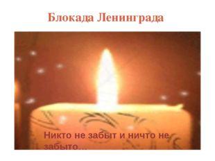 Блокада Ленинграда Никто не забыт и ничто не забыто…