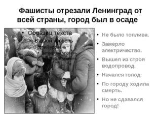 Фашисты отрезали Ленинград от всей страны, город был в осаде Не было топлива