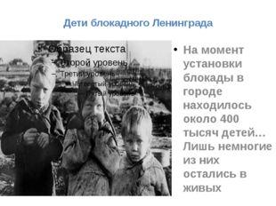 Дети блокадного Ленинграда На момент установки блокады в городе находилось ок