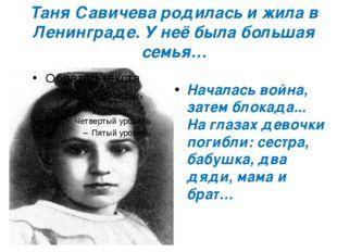 Таня Савичева родилась и жила в Ленинграде. У неё была большая семья… Началас