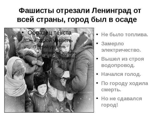 Фашисты отрезали Ленинград от всей страны, город был в осаде Не было топлива...