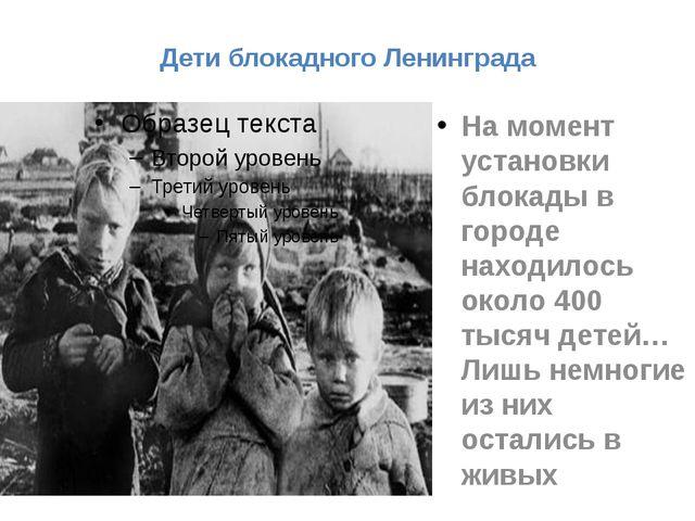 Дети блокадного Ленинграда На момент установки блокады в городе находилось ок...