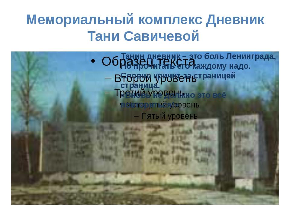 Мемориальный комплекс Дневник Тани Савичевой Танин дневник – это боль Ленингр...