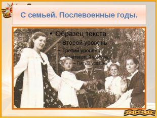 С семьей. Послевоенные годы.