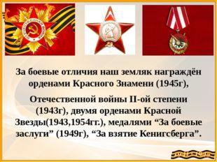 За боевые отличия наш земляк награждён орденами Красного Знамени (1945г), Оте