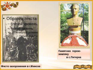 Место захоронения в г.Минске Памятник герою-земляку в с.Питерка