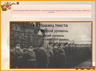 После окончания войны Н.М.Решетников – слушатель военной академии им.Фрунзе.