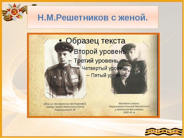 Н.М.Решетников с женой.