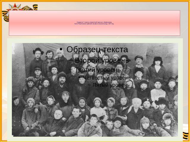 Учащиеся 7 класса семилетней школы с.Агафоновка. Коля Решетников крайний спр...