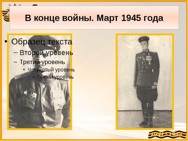 В конце войны. Март 1945 года