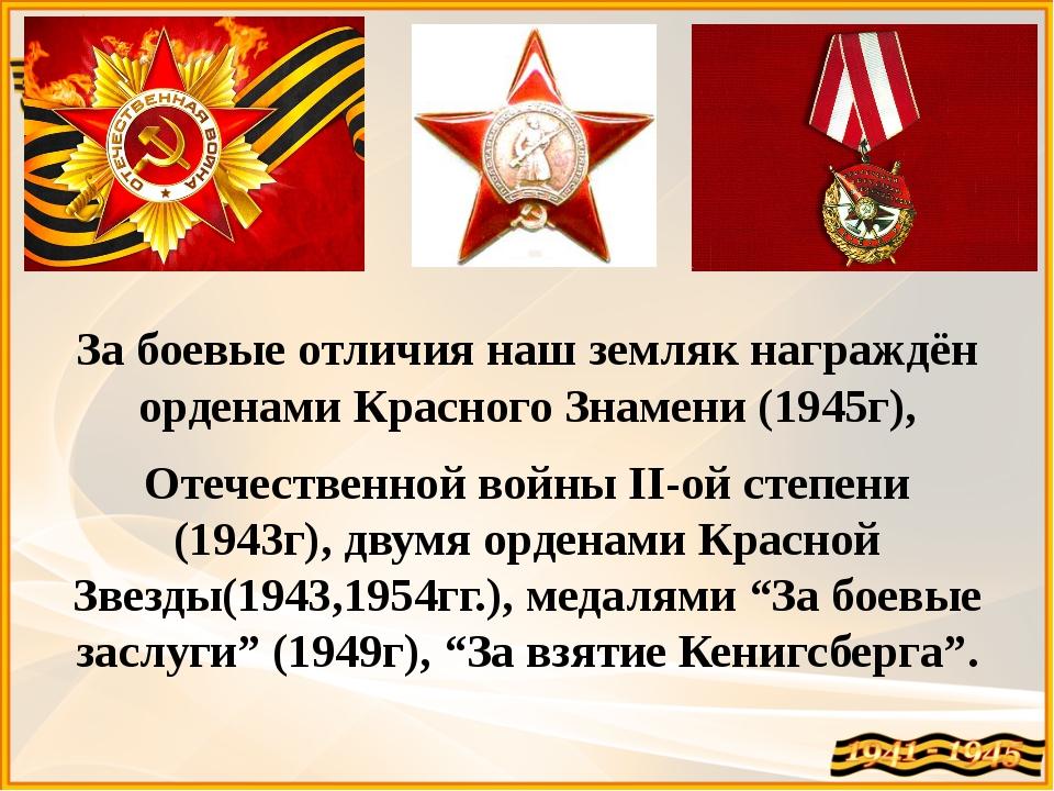 За боевые отличия наш земляк награждён орденами Красного Знамени (1945г), Оте...
