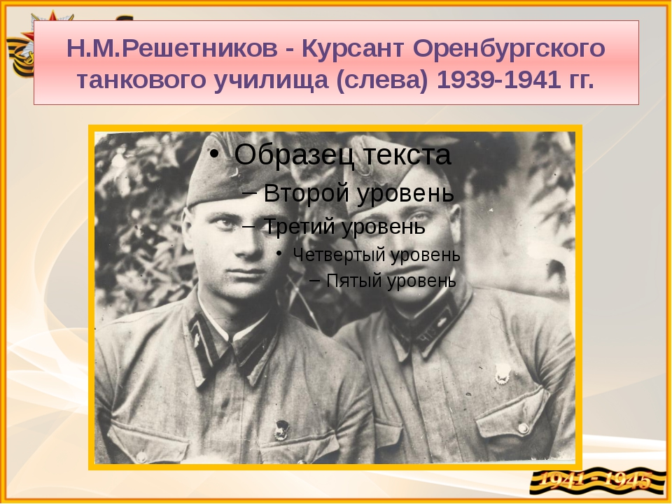 Н.М.Решетников - Курсант Оренбургского танкового училища (слева) 1939-1941 гг.