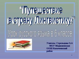 * Учитель: Стрельцова О.А МОУ Медвеженская ООШ Калачеевский район