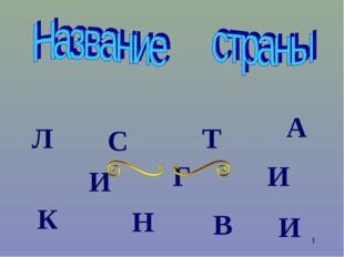 * Л И Н Г В И С Т И К А