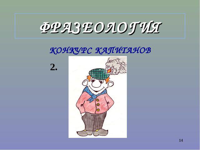 * ФРАЗЕОЛОГИЯ КОНКУРС КАПИТАНОВ 2.