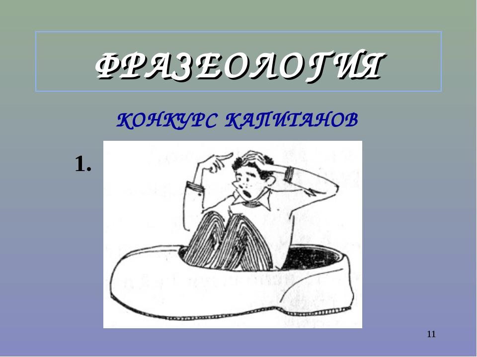 * ФРАЗЕОЛОГИЯ КОНКУРС КАПИТАНОВ 1.