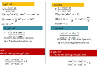 1. бөлшегін tg α арқылы өрнектеп, tg α=5.болғандағы мәнін тап. . бөлшегін tg