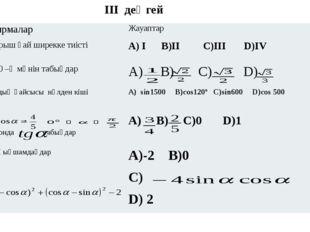 III деңгей № Тапсырмалар Жауаптар 1 800бұрыш қай ширекке тиісті А) IB)IIC)II
