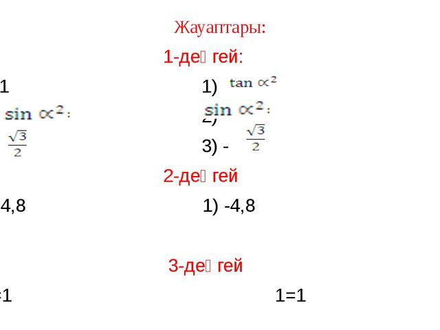 Жауаптары: 1-деңгей: 1) 1 1) 2) 2) 3) 3) - 2-деңгей 1)-4,8 1) -4,8 3-деңгей...