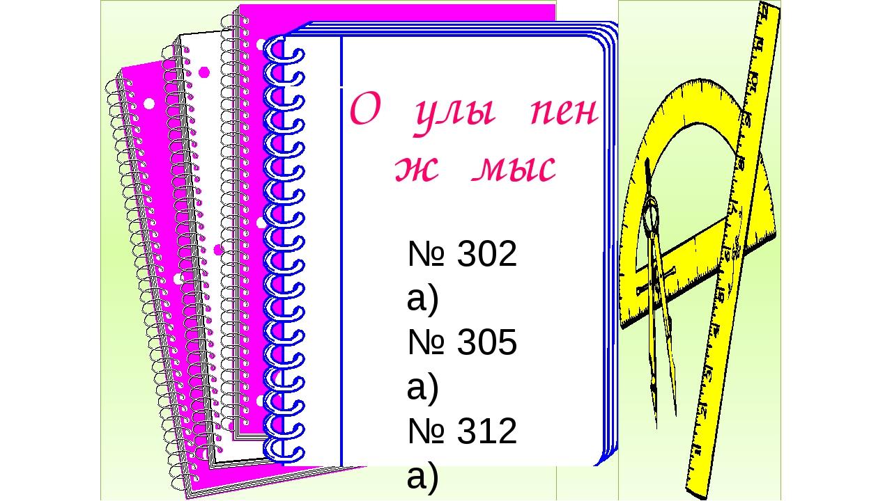 Оқулықпен жұмыс № 302 а) № 305 а) № 312 а)