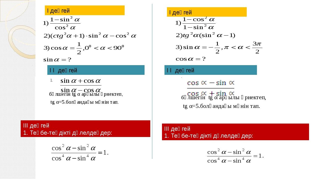 1. бөлшегін tg α арқылы өрнектеп, tg α=5.болғандағы мәнін тап. . бөлшегін tg...