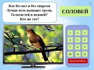 1 2 3 4 5 6 7 8 9 12 11 10 ВЫКЛЮЧИТЬ Кто эта птица? Никогда Не строит для се