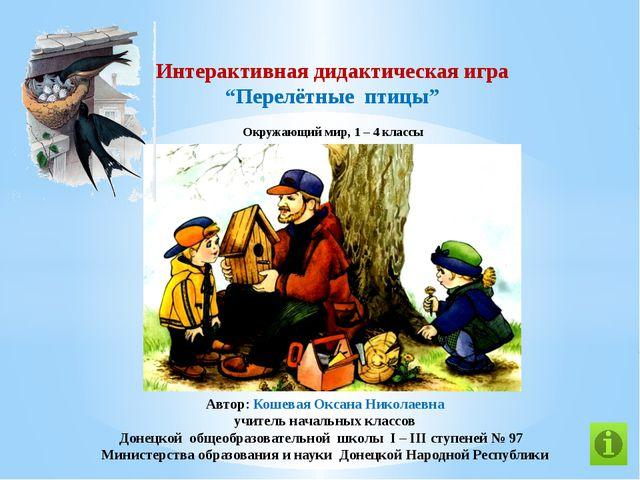 """Интерактивная дидактическая игра """"Перелётные птицы"""" Окружающий мир, 1 – 4 кла..."""