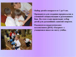 Набор детей в возрасте от 5 до 9 лет. Проводится для создания предпосылок к у