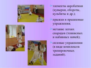элементы акробатики (кувырки, обороты, кульбиты и др.); прыжки и прыжковые уп