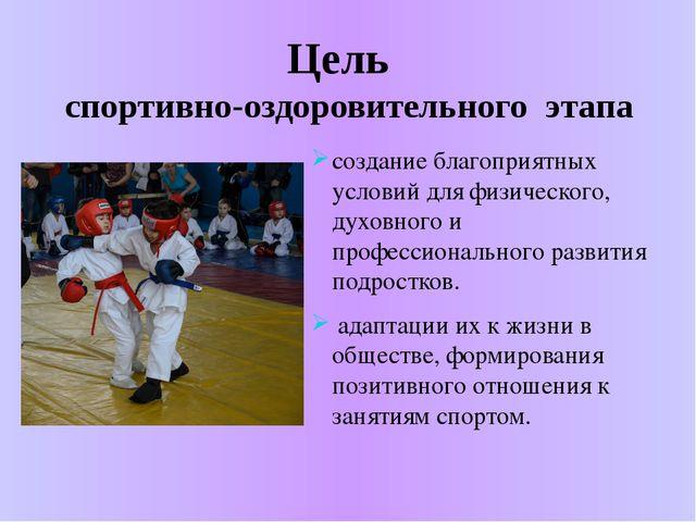 Цель спортивно-оздоровительного этапа создание благоприятных условий для физи...