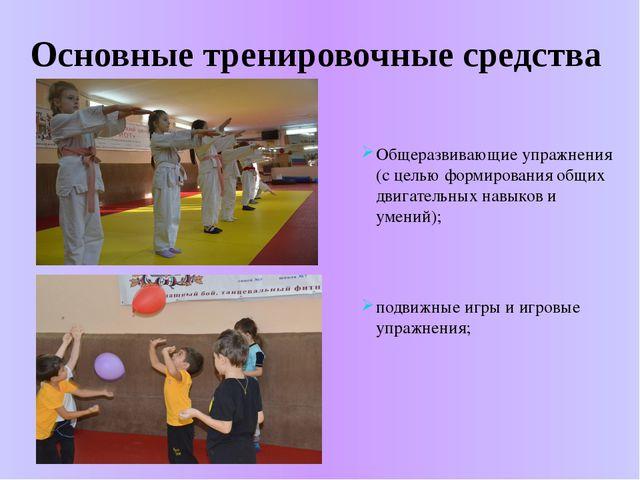 Основные тренировочные средства Общеразвивающие упражнения (с целью формирова...