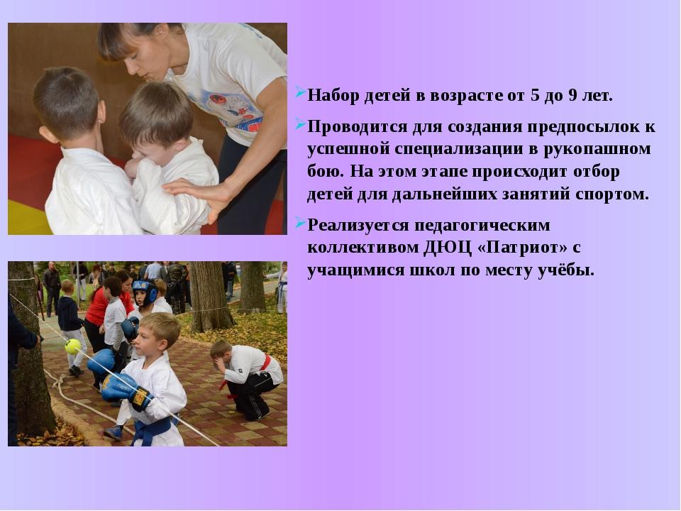 Набор детей в возрасте от 5 до 9 лет. Проводится для создания предпосылок к у...