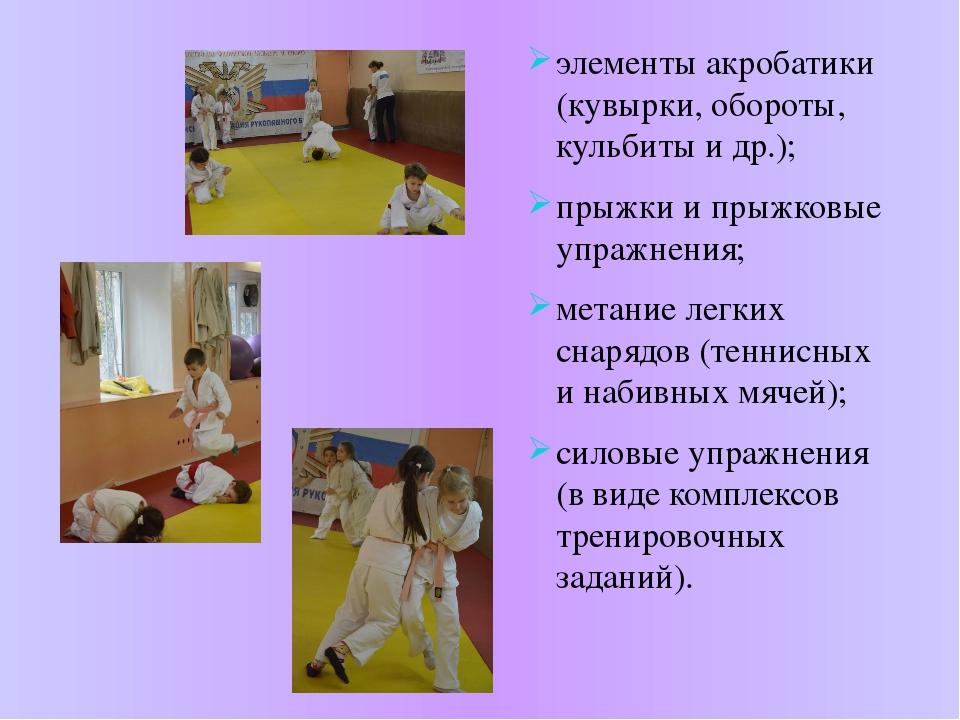 элементы акробатики (кувырки, обороты, кульбиты и др.); прыжки и прыжковые уп...
