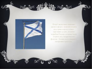 Петр I несколько изменил закон о флаге, повелев ходить под триколором только