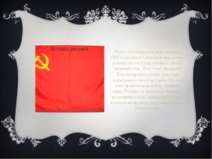 После Октябрьской революции, в 1918 году, Яков Свердлов предложил в качестве