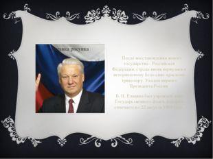 После восстановления нового государства -Российская Федерация, страна в